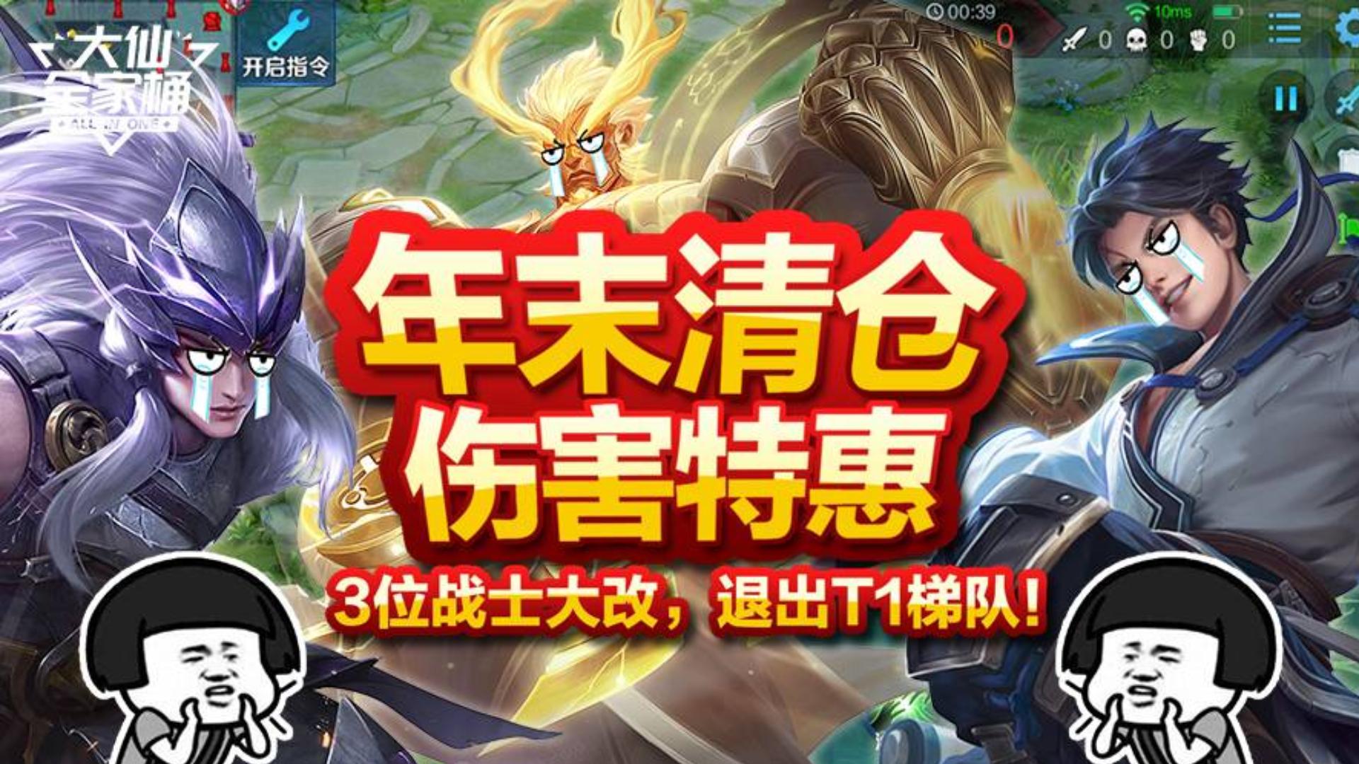 王者荣耀张大仙:年末伤害对半砍!这俩英雄因修复BUG惨遭削弱?