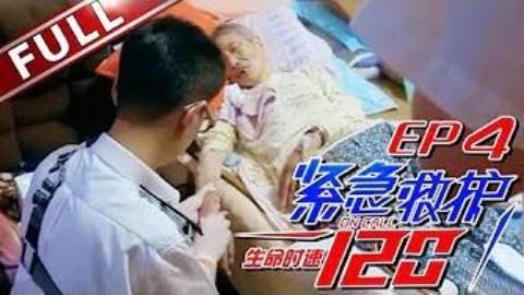 《生命时速・紧急救护120》第4期:打工青年路边晕倒 热心阿姨挺身而出 百岁老人拒绝送医急救治疗