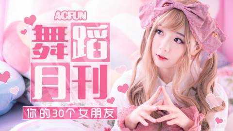 【AcFun舞蹈月刊】2019年 第四期