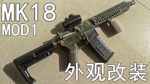 不太满意的MK18MOD1水弹 挂墙外改