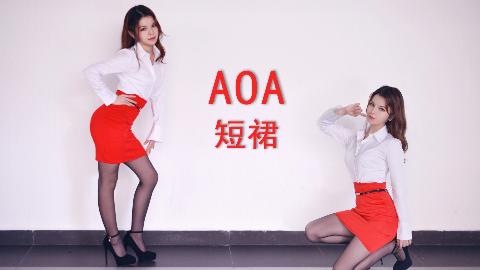 【小熊】AOA-短裙✦来探索短裙的秘密?