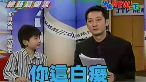 九孔哥曾经在《综艺最爱宪》被整得快哭了,还有美女舞蹈家刘真和好好先生屈中恒的片段。