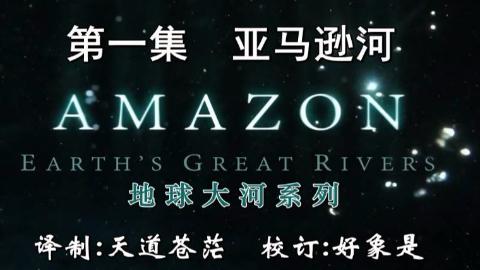 BBC大河系列 E01.亚马逊河Amazon