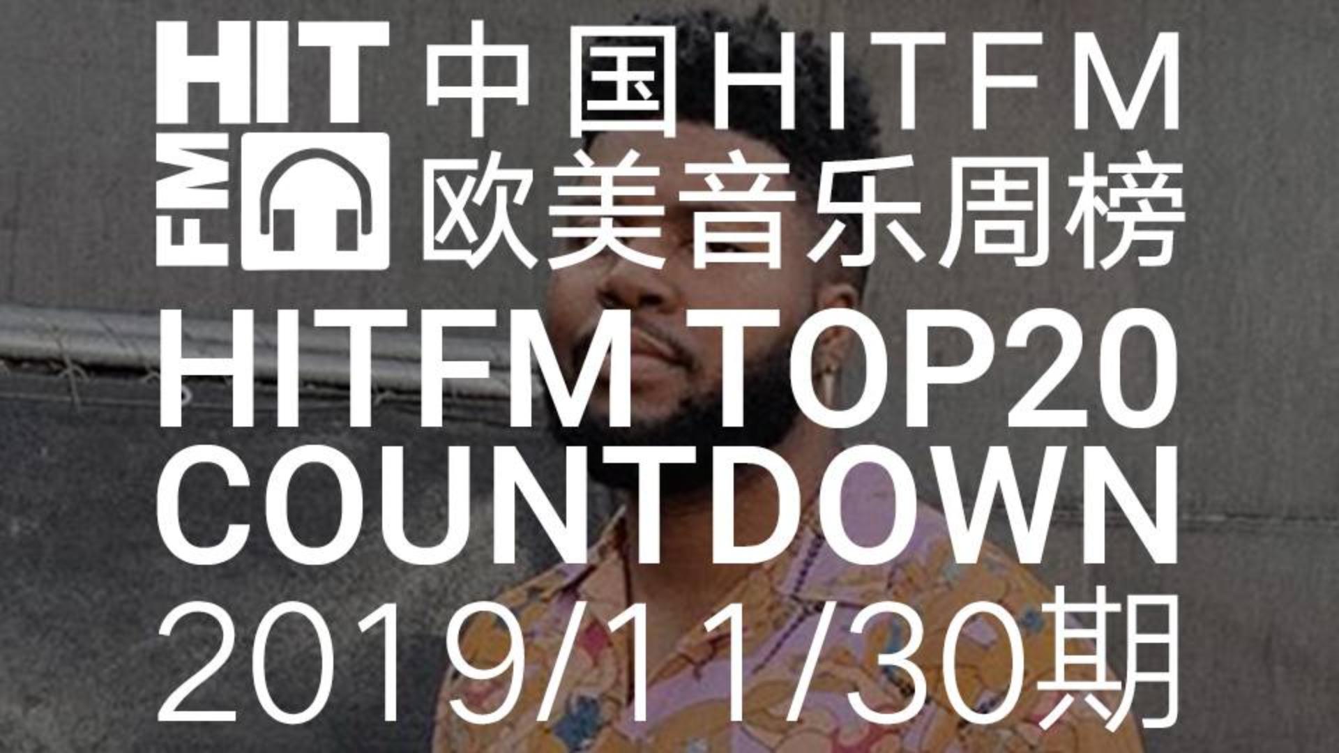 【HITFM】中国HITFM欧美音乐周榜HITFM TOP20 Countdown 20191130
