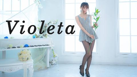 【@小萌】Violeta ❀ 隐隐约约 深陷其中~【MV版一键换装】
