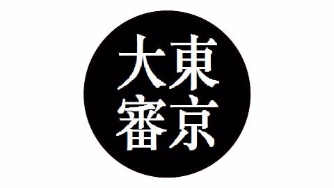 【纪录片】东京大审【英语中字】