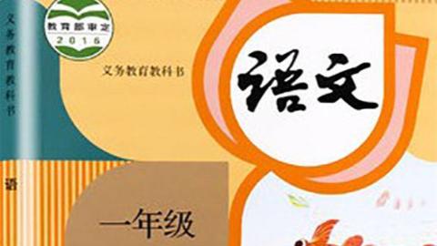 小学语文一年级上册 汉语拼音 五
