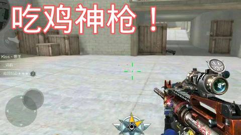 CF手游柿子:这把枪,以前让很多玩家拿到了吃鸡模式的第一名!