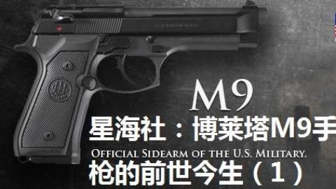 【星海社】博莱塔M9手枪的前世今生(1)