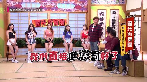 【台湾综艺】国光街舞团!舞痴別想混在里面!