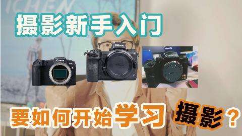 【摄影教程】Vlog:今天聊聊摄影新手入门,要如何开始学习摄影?