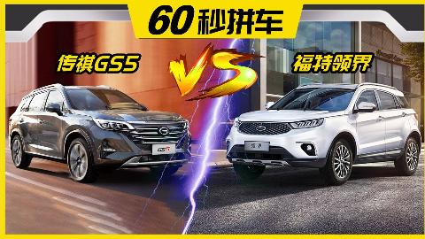 15万高性价比SUV对比,自主传祺GS5PK合资福特领界