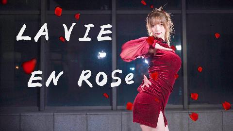 【Kyokyo】LA VIE EN ROSE玫瑰人生