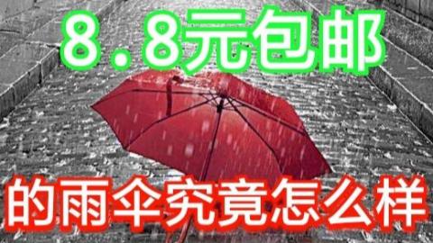 拼多多8.8元包邮的雨伞究竟怎么样