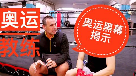 从霍顿到韩国队作弊,让奥运教练聊聊奥运黑幕,骚话不断全是真相