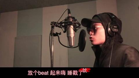 说唱会馆谢老板 谢帝 - Remix阿姆的Rap God