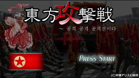 【东方风arrange】攻击战