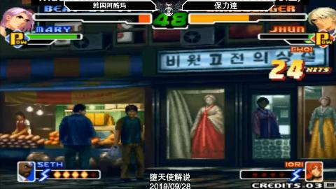 拳皇2000:全勋直接秒一管血的连招见过吗?24连击送玛丽上路