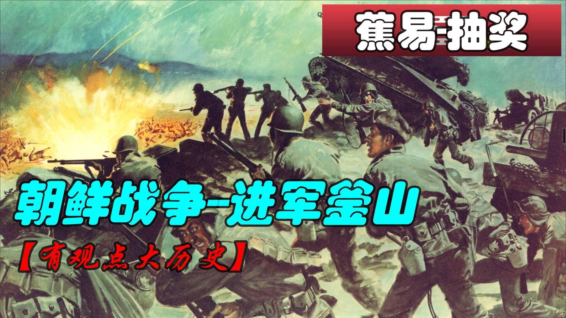 #蕉易-抽奖#朝鲜战争--进军釜山!