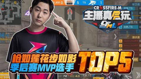 【主播真会玩CFML篇】06:枪如莲花步如影 季后赛MVP选手TOP5