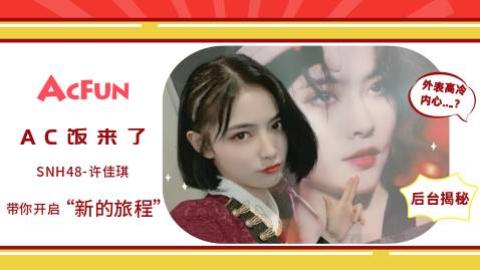 【AC饭来了!】SNH48许佳琪 总决选后台揭秘