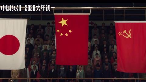 陈可辛《中国女排》首曝片段