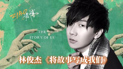 结婚必备新神曲:林俊杰《将故事写成我们》| ZIBO