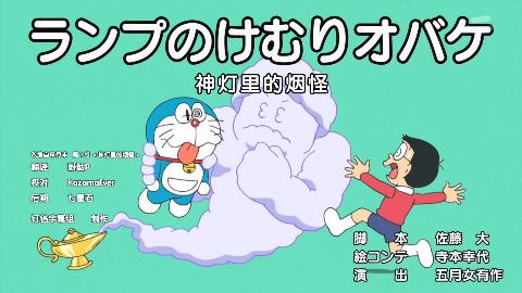 新番多啦A夢:神燈裡的煙怪 & 胖虎燉鍋