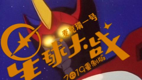 """(20190719)怀旧动画片""""麦克瑞一号""""2019合成重制版「片头」"""