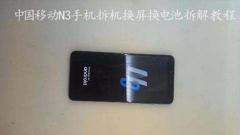 中国移动n3手机拆机换屏换电池教程
