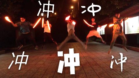 【A等生】【重邮CQUPT动漫社】向前冲
