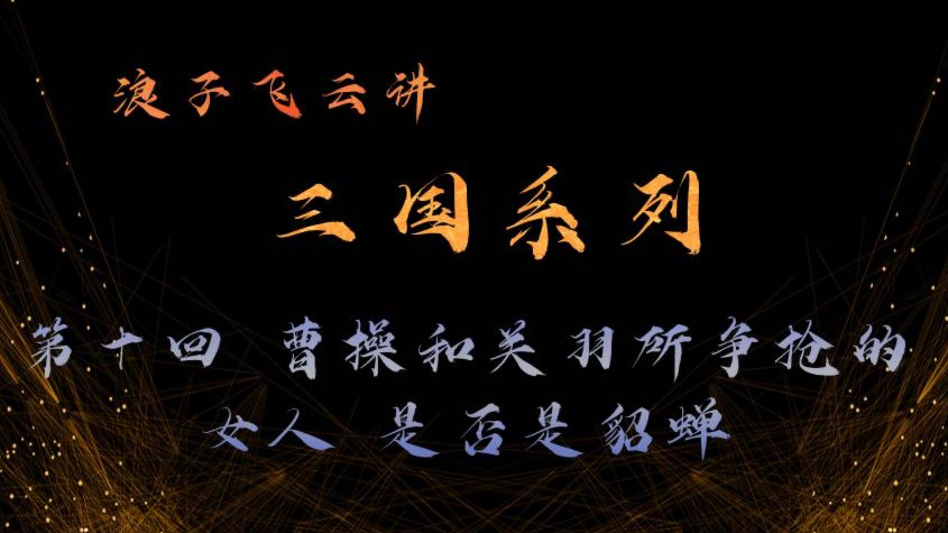 《三国系列》第十回 曹操和关羽所争抢的女人 是否是貂蝉
