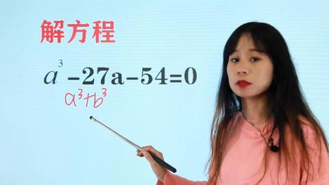 初中数学解方程题目,考察的是因式分解的知识,基础不扎实根本做不出来
