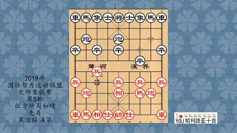 2019年国际智力运动联盟大师象棋赛第5轮,所司和晴先负薛涵第