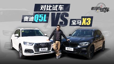 老司机试车:奥迪Q5L PK 宝马X3 豪华品牌同级SUV怎么选