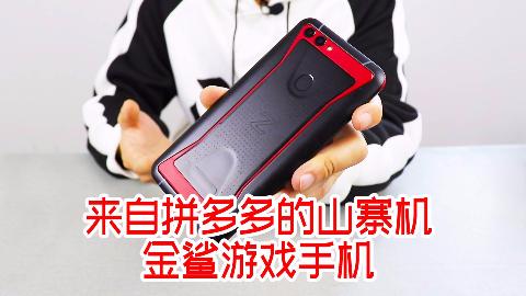 【小白开箱】1000块的拼多多山寨机:金鲨游戏手机,玩王者荣耀时是怎么样的呢?
