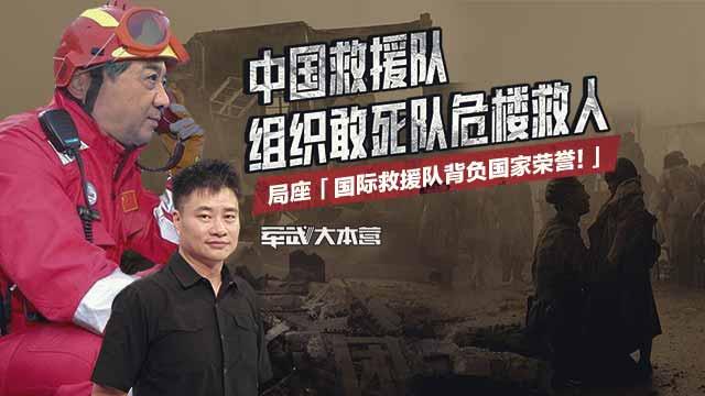 中国救援队组织敢死队危楼救人,局座:国际救援队背负国家荣誉