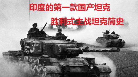 【星海社第179期】印度的第一款国产坦克:胜利式主战坦克简史