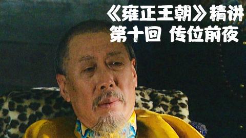 【1900】《雍正王朝》精讲第十回 康熙病危传位前夜