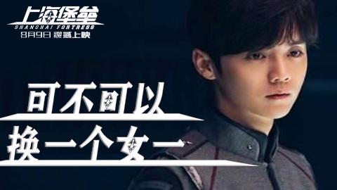 【上海堡垒】导演:可不可以换一个女一?