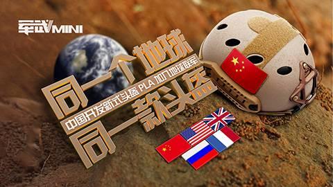 【军武MINI】同一个地球 同一款头盔:中国开发新式头盔 PLA加入地球联军