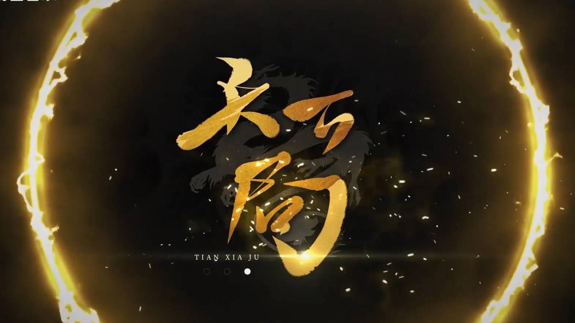 忘川风华录 - 【赤羽原创】天下局【忘川风华录】