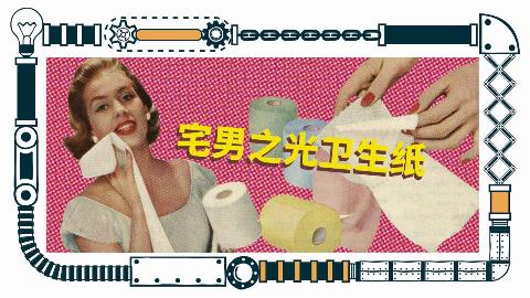 为啥中国人今天还把卫生纸扔垃圾桶里?