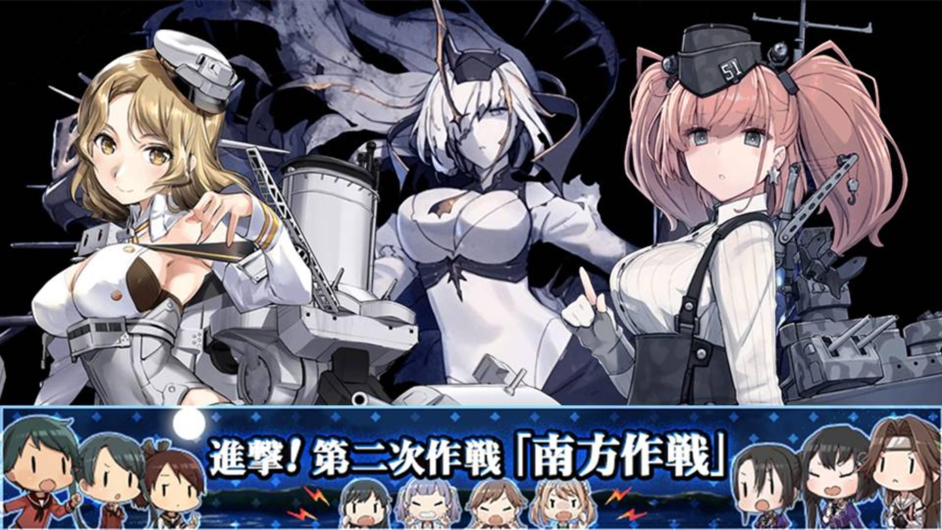 【舰队collection二期】 2019秋 — 進撃!第二次作戦「南方作戦」
