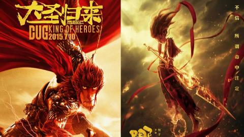 从《大圣》到《哪吒》 中国神话电影宇宙元年 这部电影到底有多优秀你造吗