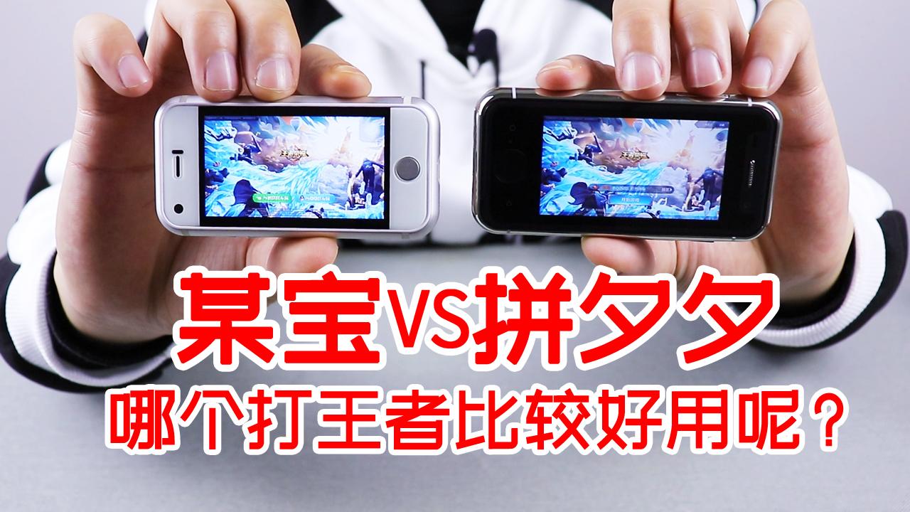 【小白开箱】这么小的一部迷你手机真的可以打王者荣耀吗?今天我就来试试看!