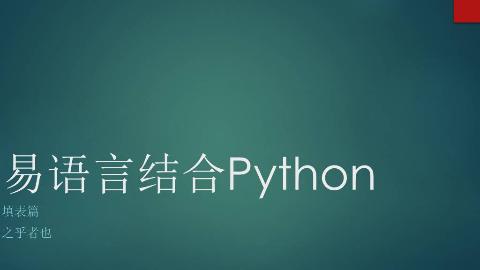 易语言结合Python填表篇教程