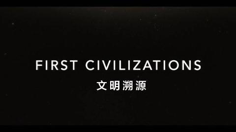 【纪录片】文明溯源 1【双语特效字幕】【纪录片之家字幕组】