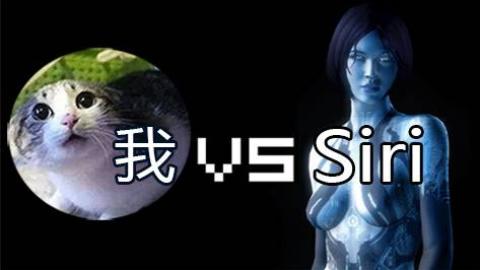 是人性的扭曲,还是道德的沦丧?!人工智能Siri竟惨(ji)遭(zhi)调(fan)戏(sha)!