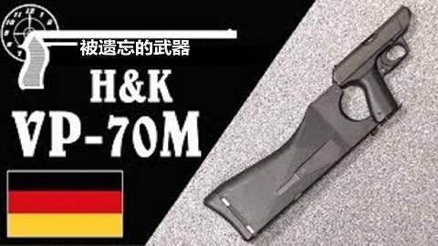 【搬运/已加工字幕】H&K VP-70M冲锋手枪 工作原理介绍和拆解